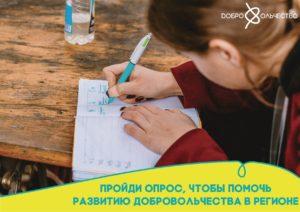 На территории Воронежской области проводится социологическое исследование на тему: «Участие жителей региона в волонтерской деятельности»