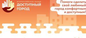 Общероссийский Народный Фронт запускает акцию «Доступный город»