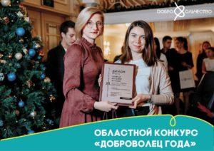 Стартует областной конкурс «Доброволец года»