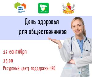Врачи проведут День здоровья для общественников в Ресурсном центре поддержки НКО