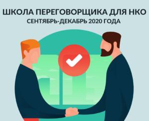 Бесплатная трехмесячная «Школа переговорщика» для НКО пройдет в онлайн и офлайн формате