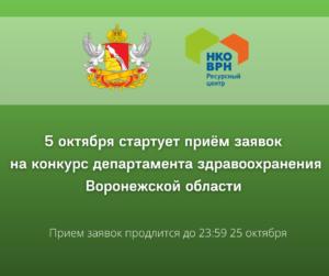 5 октября стартует прием заявок на конкурс департамента здравоохранения Воронежской области