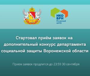 Стартовал приём заявок на дополнительный конкурс департамента социальной защиты Воронежской области