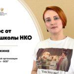 «Медиашкола НКО» приглашает общественников из регионов на бесплатный курс по пиару
