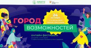 """Фонд """"Благо"""" проведёт online–фестивале «Город Возможностей»"""