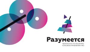 Приглашаем к участию в общероссийском чемпионате по решению кейсов для НКО «Разумеется» – 2020