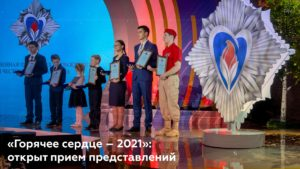 «Горячее сердце – 2021»: открыт прием представлений