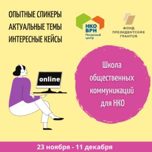 Ресурсный центр НКО проведёт онлайн-школу общественных коммуникаций