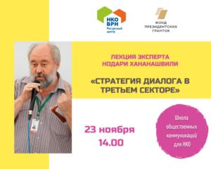 Приглашаем на online-лекцию в рамках Школы общественных коммуникаций