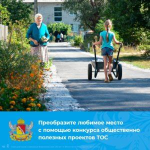 Стартовал конкурс общественно полезных проектов ТОС