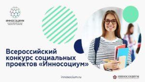 Всероссийский конкурс социальных проектов «Инносоциум» пройдет в третий раз