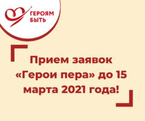 Стартовал прием заявок на участие в конкурсе «Герои пера»-2021