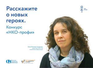 Продлен срок приема заявок на конкурс «НКО-профи»