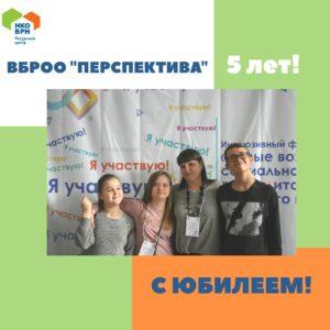 Ресурсный центр поддержки НКО и Большой совет НКО Воронежской области поздравляют ВБРОО «Перспектива» с 5-летием!