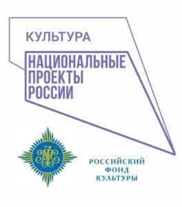Российский фонд культуры запускает конкурс на предоставление грантов НКО на реализацию проектов волонтёрской деятельности в сфере культуры