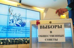ОП РФ приглашает представителей НКО принять участие в отборе в составы общественных советов