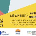 Два конкурса социальных проектов для старшего поколения