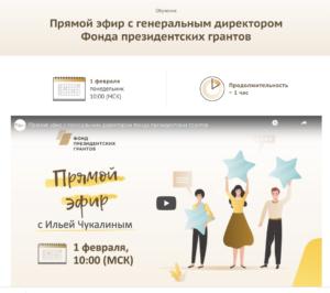 Запись прямого эфира  с генеральным директором Фонда президентских грантов Ильей Чукалиным