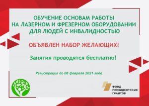 ВРОО «Молодое Черноземье» объявляет о наборе участников на обучающий курс