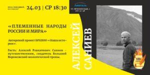 Воронежцам расскажут о первобытных народах