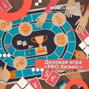 Деловая игра по предпринимательству «PRO бизнес»