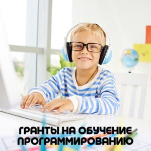 Гранты на обучение программированию