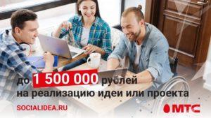 Международный конкурс социальных цифровых решений МТС Social Ideа