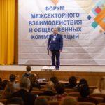 Грантрайтинг и переговоры с властью: чем воронежским НКО помог форум межсекторного взаимодействия