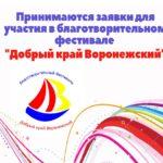 Начался приём заявок на благотворительный фестиваль «Добрый край Воронежский»