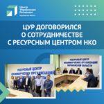 Центр управления регионом и Ресурсный центр поддержки НКО Воронежской области договорились об информационном сотрудничестве