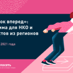 «Кувырок вперёд»: открыт приём заявок на программу для активистов из регионов