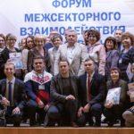 В Воронеже состоялся форум межсекторного взаимодействия