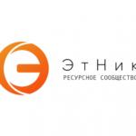 Всероссийский проект «ЭтНик: ресурсное сообщество»