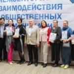 Форум межсекторного взаимодействия и общественных коммуникаций завершил работу