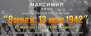 Воронежцев приглашают на показ фильма «Воронеж: 13 июня 1942»