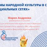 Воронежцев приглашают узнать о продвижении народной культуры в СМИ