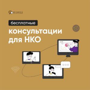 Медиашкола НКО запустила консультационный медиацентр для региональных НКО