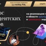 Старт конкурса президентских грантов на реализацию проектов в области культуры, искусства и креативных индустрий