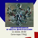 Автофлешмоб в честь Дня России