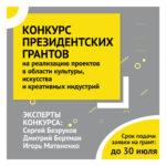 Продолжается приём заявок на конкурс Президентского фонда культурных инициатив