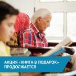 Сбор книг для акции «Книга в подарок» продолжается