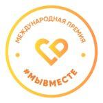 Приём заявок на участие в Международной Премии #МЫВМЕСТЕ продлён до 25 июля