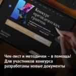 Обновлён подраздел «Документы» на официальном сайте Президентского фонда культурных инициатив