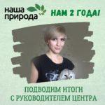 Центр охраны животных «Наша природа» отмечает двухлетие