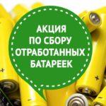 """ВРОО """"Центр экологической политики"""" объявил сбор использованных батареек"""