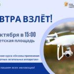 Подходит к завершению курс «Основы применения беспилотных летательных аппаратов».