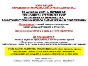 """ТОС """"Радуга"""" организует XXIII акцию по сбору вторсырья"""