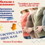 """""""Российский детский фонд"""" запускает новую программу """"Малыш с дипломом"""""""